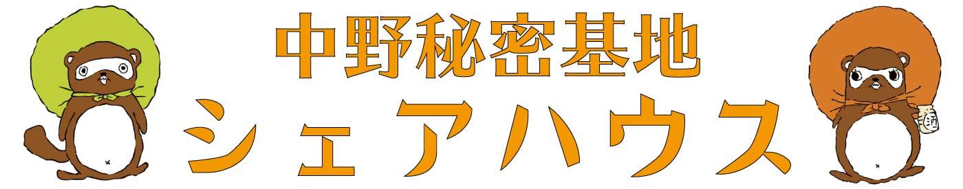 東京・中野 昭和レトロ古民家シェアハウス 中野秘密基地